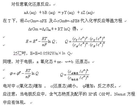 普通化学教案 理想气体状态方程