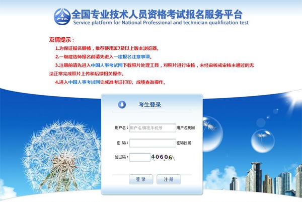 2015江西执业药师报名入口
