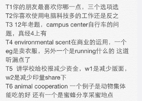 2015年7月11日托福口语真题回忆