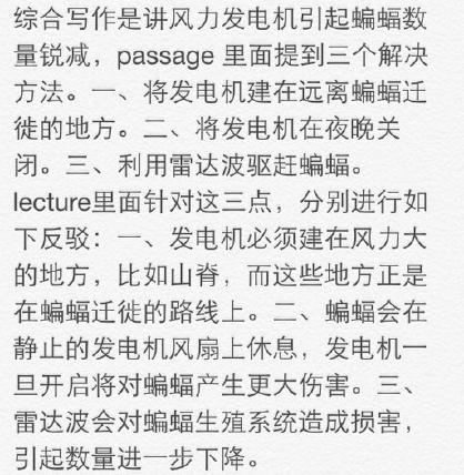 2015年7月11日托福写作真题回忆