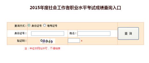 2015社工成绩查询:西藏社会工作者成绩查询入口
