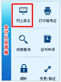2016年上半年湖南会计从业资格考试报名安排