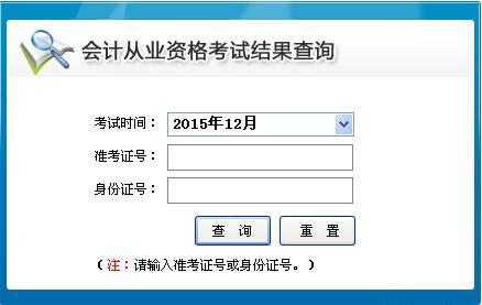 """日左右在""""山东会计信息网"""