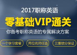 2017年职称英语零基础VIP套餐