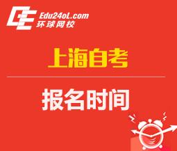 上海自考报名时间,上海自考网上报名时间,上海