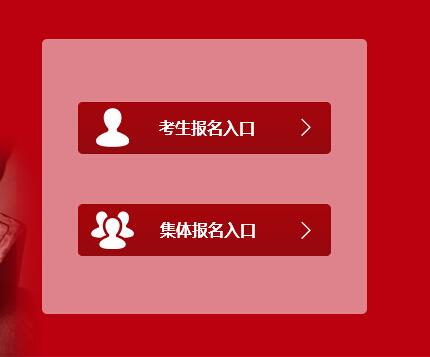 2016年9月基金从业考试统考报名入口 -中国学