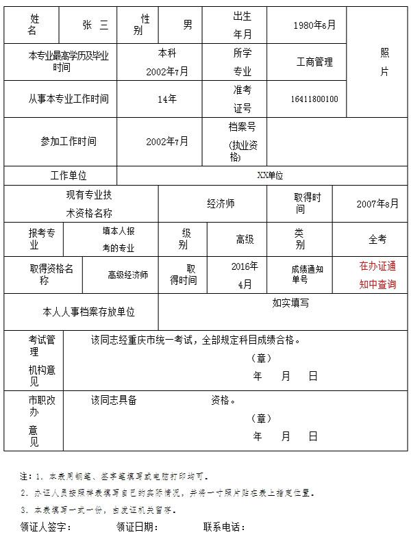 高级经济师考试网_河北2013年高级经济师成绩查询入口开通_上学