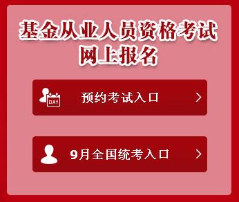2016年南京11月基金从业资格考试统考报名入口
