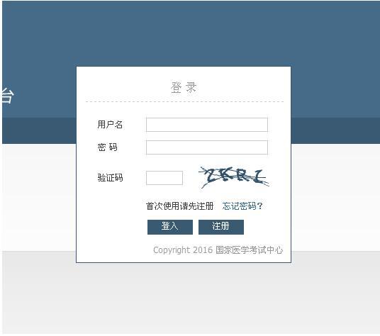 2017年福建临床执业医师实践技能考试准考证打印官网