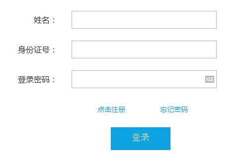 2017年上半年广西教师资格证考试报名入口