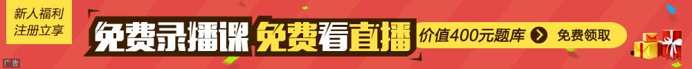 环球网校执业医师师资团队