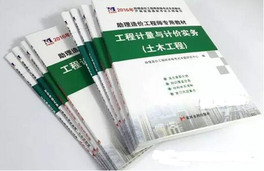 2017年助理造价工程师官方用书