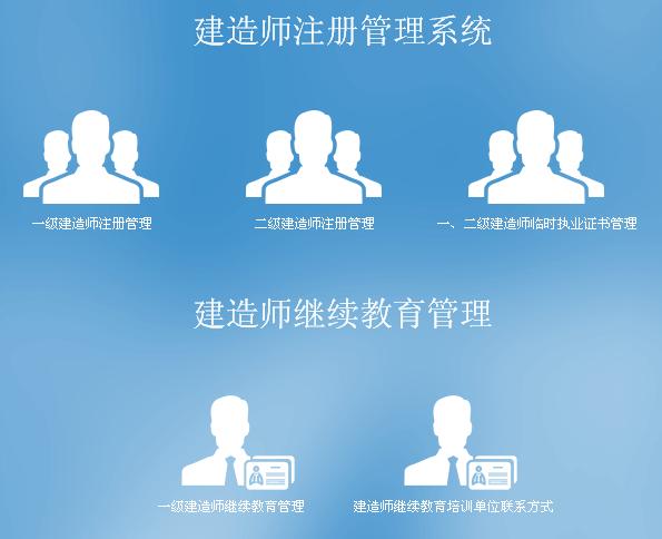 一级建造师查询系统 住房和城乡建设部中国建造师网图片