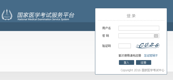 安徽安庆2017临床执业助理准考证打印:技能6.1-6.16 笔试8.10-8.25