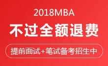 2017MBA精品课程辅导