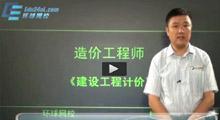 2017年江苏造价工程师远程培训班