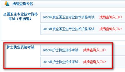 青海2017年护士执业资格考试成绩查询入口-点击进入