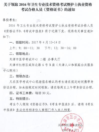 天津2016年卫生资格证书领取时间地点及工本费收费标准的通知