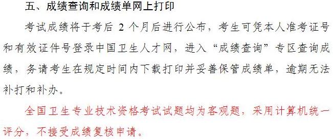 中国卫生人才网2017年卫生资格考试成绩查询时间及成绩单网上打印通知