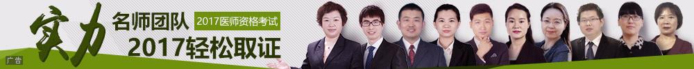 环球网校医师考试师资团队