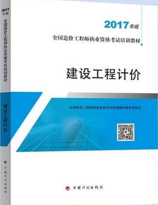 2017年造价工程师考试用书6月11日发行