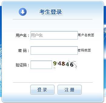 2017年四川全国造价工程师网上报名入口