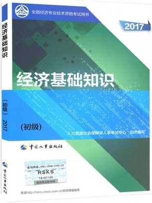 2017经济师考试官方教材