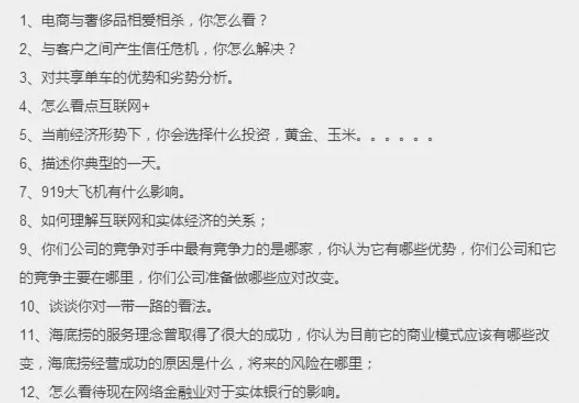 [中国农业大学录取分数线2018]2018北京中国农业大学MBA提前面试真题解析