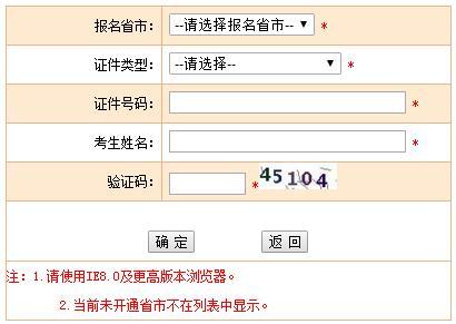 2019年福建一級消防工程師準考證打印入口.jpg
