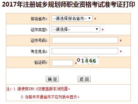 2017年青海城乡规划师准考证打印入口