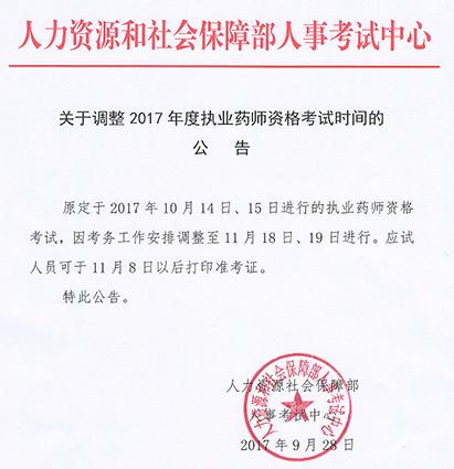 中国人事考试网2017年执业药师考试时间调整公告