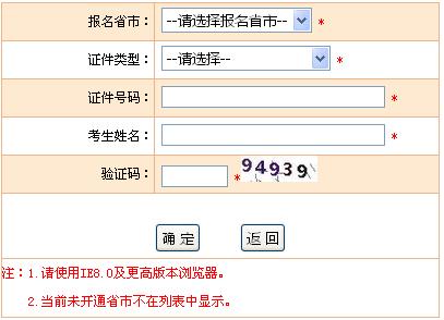 2017年广东佛山执业药师资格考试准考证打印入口