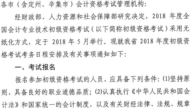 河北省2018年初级会计职称网上报名时间为2017年11月6日至30日