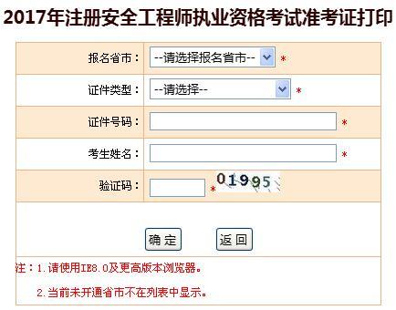 宁夏2017年安全大奖娱乐888准考证打印入口
