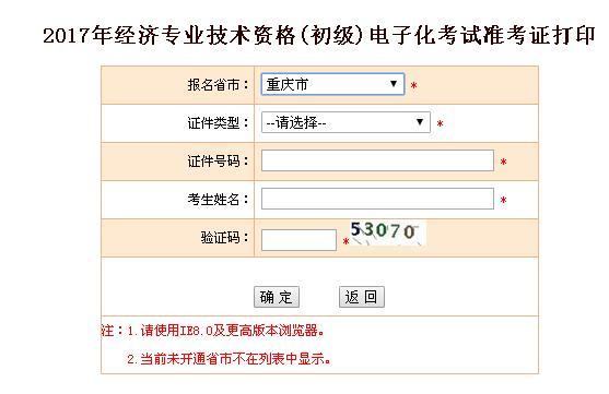 2017年重慶經濟師電子化考試準考證打印入口