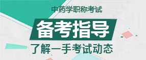 初级中药士/中药师/中级主管中药师报考须知