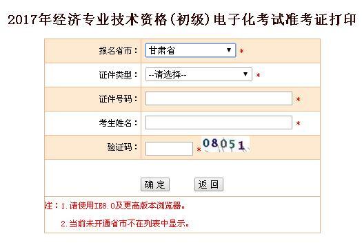 2017年甘肃经济师电子化考试准考证打印入口