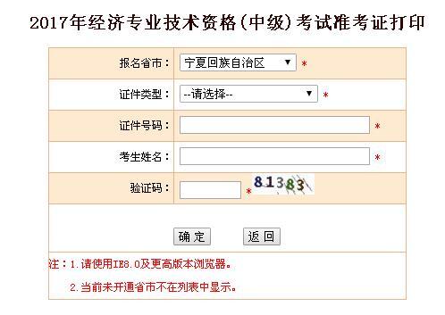 2017年宁夏中级经济师考试准考证打印入口